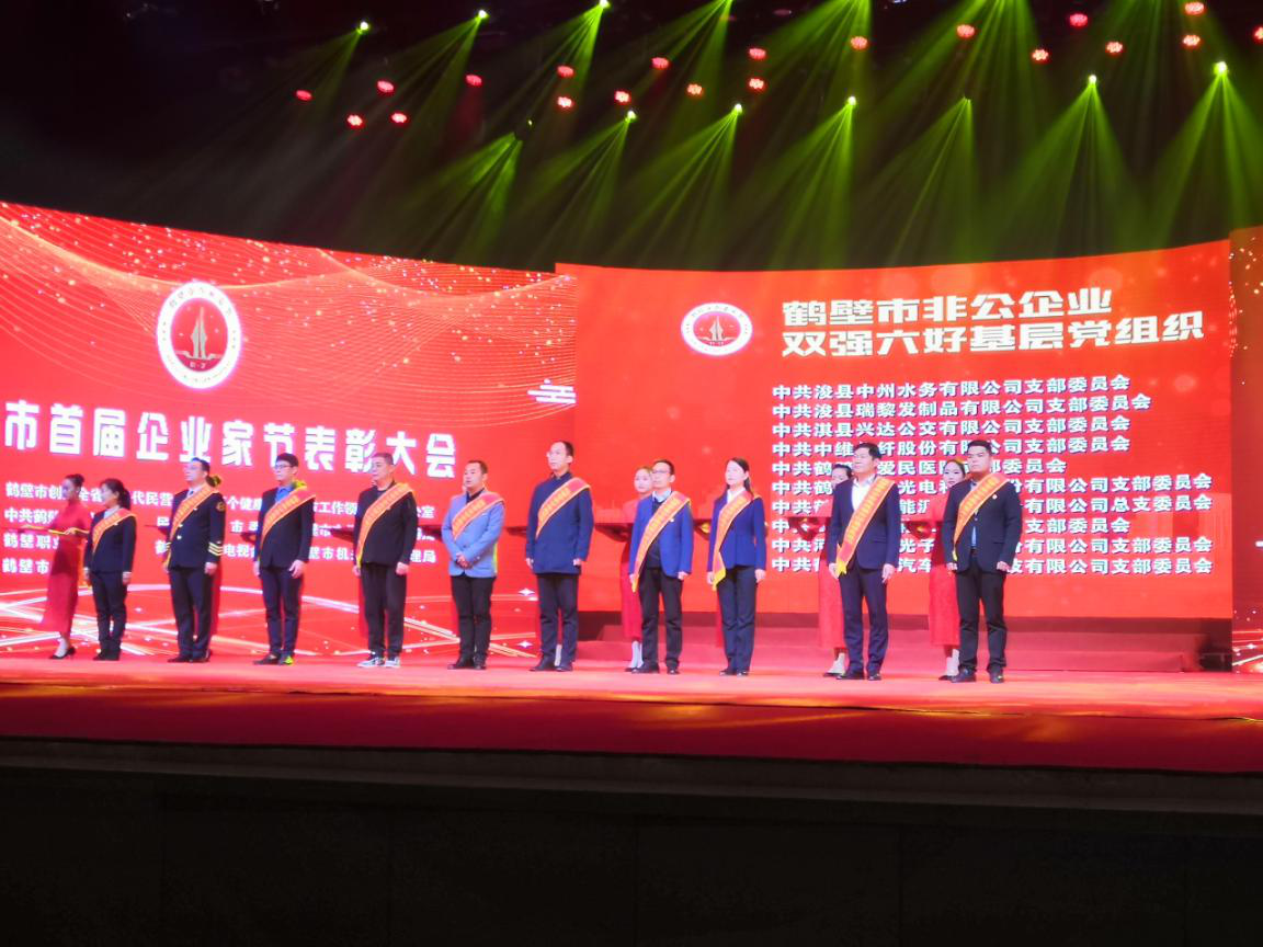 喜获荣誉 | 鹤壁米乐m6登录在鹤壁市企业家节上受到表彰