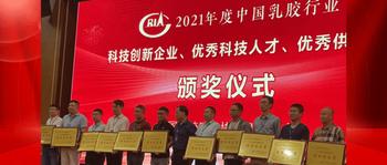 """米乐m6登录米乐m6下载页面喜获中国乳胶行业""""2021年度优秀供应商""""荣誉称号"""